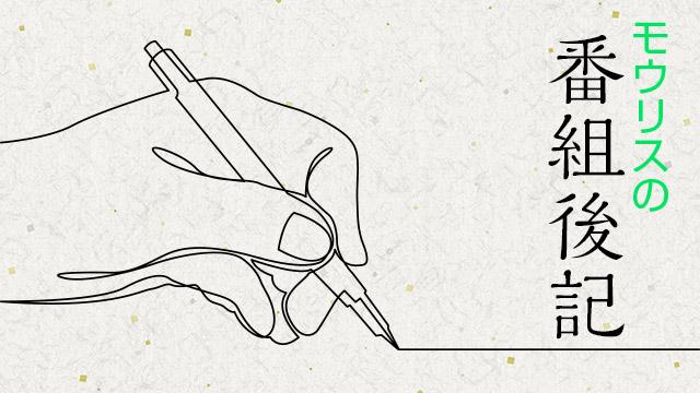 村重杏奈的グランド・イリュージョン~HKT48九州7県ツアー総括戦で語らなかった大いなる「卒業」~