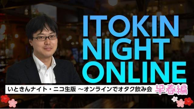 今夜開催! オンライン公開オタク飲み会「第2回いときんナイト」