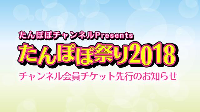 たんぽぽチャンネルPresents たんぽぽ祭り2018 チャンネル会員チケット先行のお知らせ