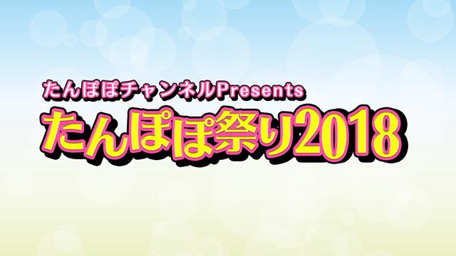 たんぽぽチャンネルPresents たんぽぽ祭り2018