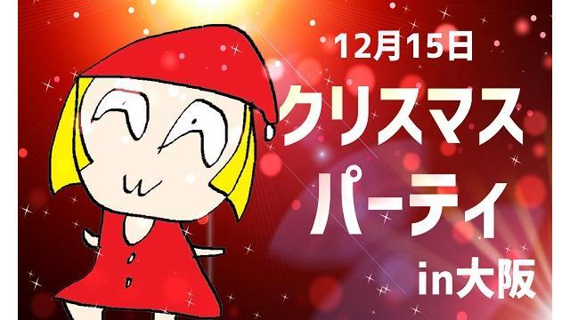 【イベント告知】とりっぴぃが大阪でクリスマスパーティを計画しているらしい…
