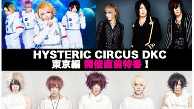 「HYSTERIC CIRCUS DKC東京編 2016」 開催直前特番が決定!