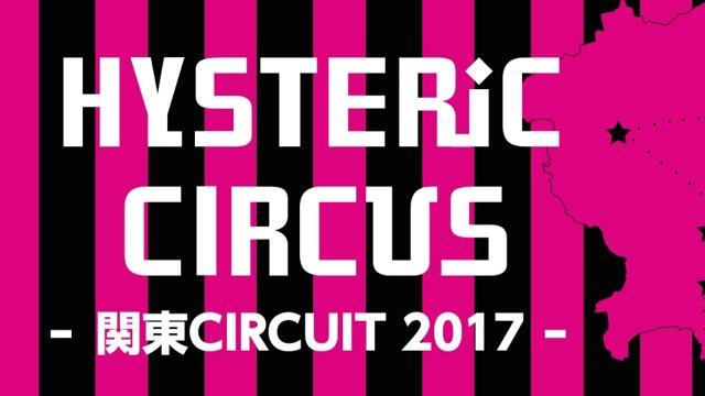 「HYSTERIC CIRCUS 関東CIRCUIT 2017」特番