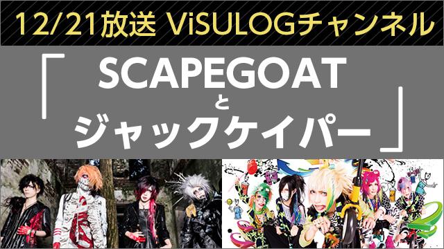 12月21日(水)20時「SCAPEGOATとジャックケイパー」放送決定!