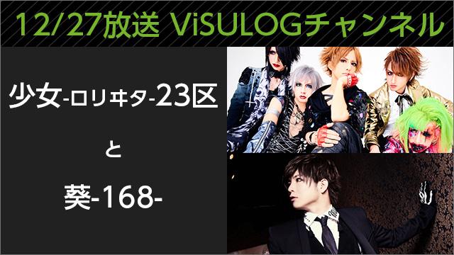 12月27日(火)21時「少女-ロリヰタ-23区と葵-168-」放送決定!