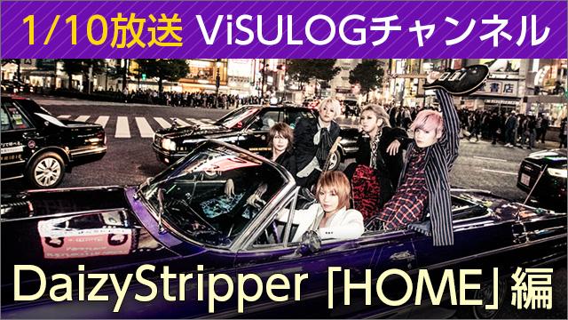 1月10日(火)22時より「DaizyStripper『HOME』編」 放送決定!
