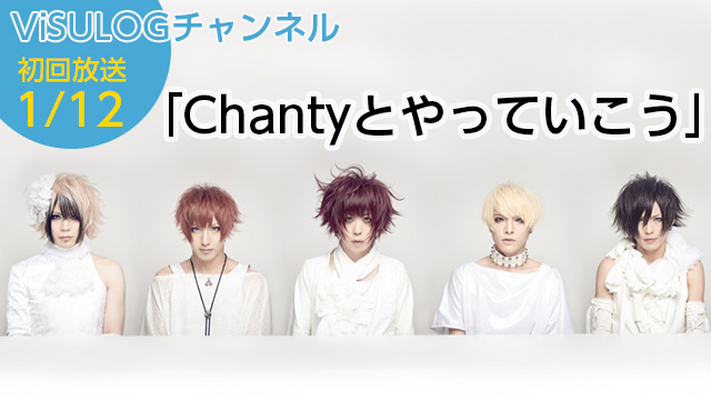 1月12日(木)21時より、Chantyの帯番組「Chantyとやっていこう」 放送決定!