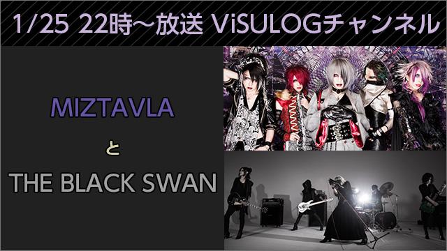 1月25日(水)22時より「MIZTAVLAとTHE BLACK SWAN」放送決定!
