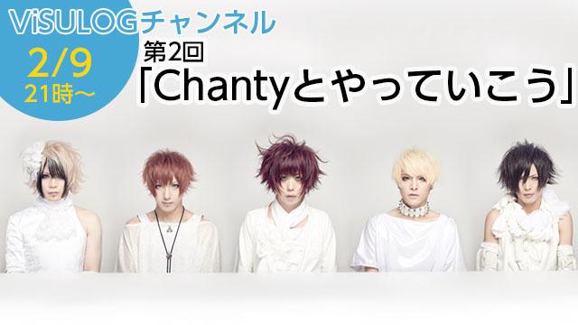 2月9日(木)21時より、Chantyの帯番組 第2回「Chantyとやっていこう」 放送決定!