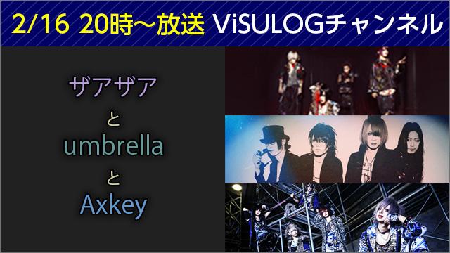 2月16日(木)20時より「ザアザアとumbrellaとAxkey」放送決定!