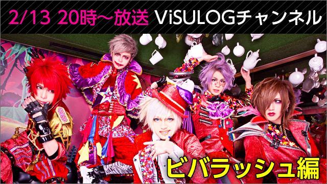 2月13日(月)20時より「ビバラッシュ編」放送決定!