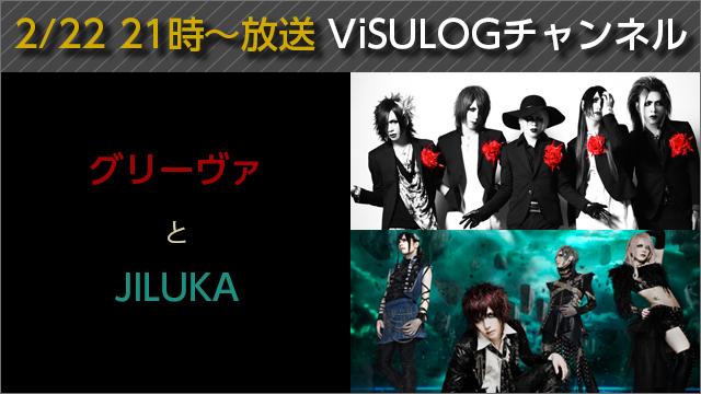 2月22日(水)21時より「グリーヴァとJILUKA」放送決定!