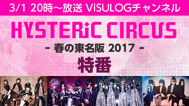 3月1日(水)20時より「HYSTERIC CIRCUS 春の東名阪 2017」特番放送決定!