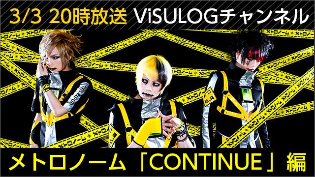 3月3日(金)20時より『メトロノーム「CONTINUE」編』放送決定!