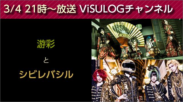 3月4日(土)21時より「游彩とシビレバシル」放送決定!