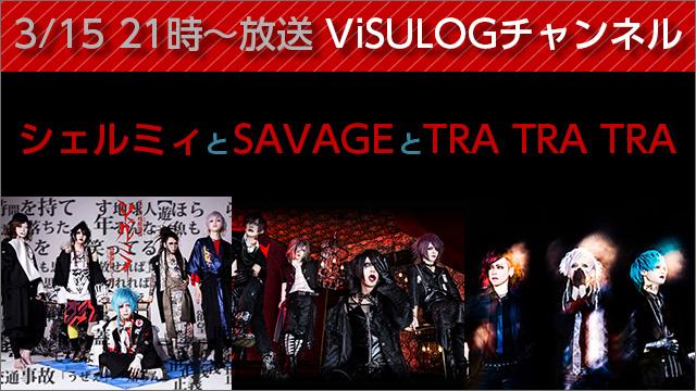 3月15日(水)21時より「シェルミィとSAVAGEとTRA TRA TRA」放送決定!