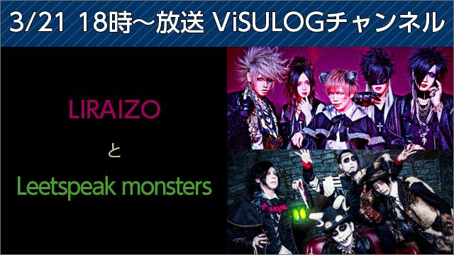 3月21日(火)18時より「LIRAIZOとLeetspeak monsters」放送決定!