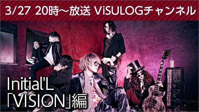 3月27日(月)20時より『Initial'L「VISION」編』放送決定!