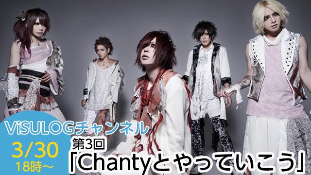 3月30日(木)18時よりChantyの第3回「Chantyとやっていこう」 放送決定!