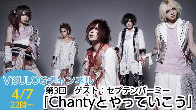 4月7日(金)22時より、第4回「Chantyとやっていこう」 放送決定!