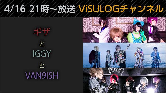 4月16日(日)21時より「ギザとIGGYとVAN9ISH」放送決定!