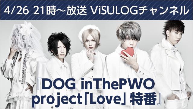 4月26日(水)21時より、DOG inThePWO project『Love』特番 放送決定!