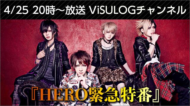 4月25日(火)20時より『HERO緊急特番』 放送決定!