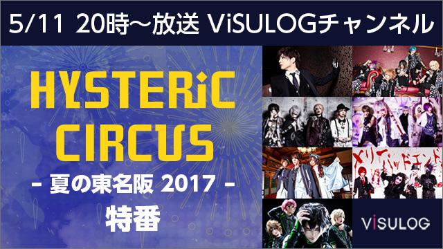 5月11日(木)20時より「HYSTERIC CIRCUS 夏の東名阪 2017」特番放送決定!