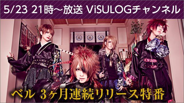 5月23日(火)21時より『ベル 3ヶ月連続リリース特番』放送決定!