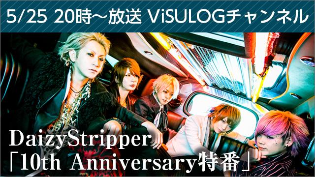 5月25日(木)20時より『DaizyStripper「10th Anniversary特番」』放送決定!