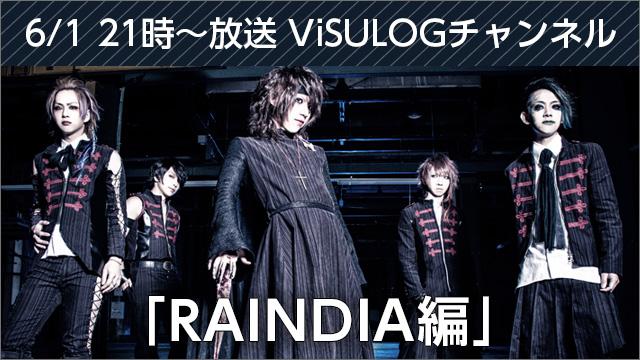 6月1日(木)21時より『ViSULOGチャンネル「RAINDIA編」』 放送決定!