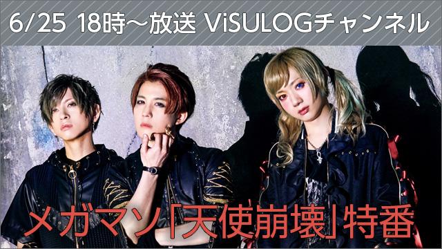 6月25日(日)18時より『メガマソ「天使崩壊」特番』 放送決定!