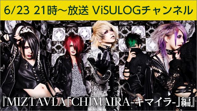 6月23日(金)21時より『MIZTAVLA「CHIMAIRA-キマイラ-」編』放送決定!