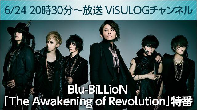 6月24日(土)20時30分より『Blu-BiLLioN「The Awakening of Revolution」特番』 放送決定!