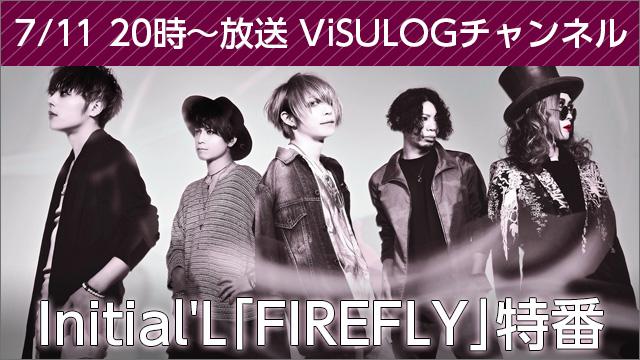 7月11日(火)20時より『Initial'L「FIREFLY」特番』 放送決定!