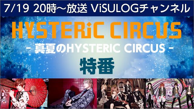 7月19日(水)20時より、葵-168-、ベル、レイヴが出演!「真夏のHYSTERIC CIRCUS」特番放送決定!