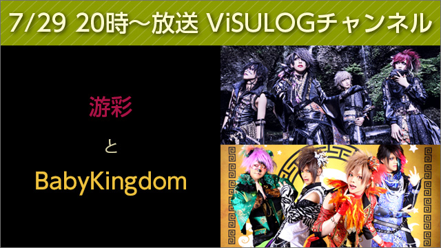 7月29日(土)20時より「游彩とBabyKingdom」放送決定!