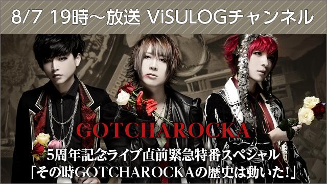 8月7日(月)19時より『GOTCHAROCKA 5周年記念ライブ直前緊急特番スペシャル「その時GOTCHAROCKA の歴史は動いた!」』 放送決定!