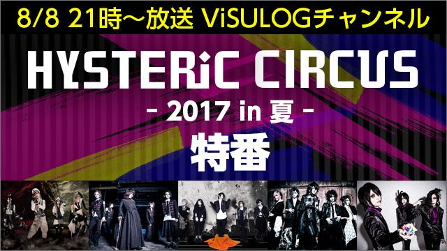 8月8日(火)21時より「HYSTERIC CIRCUS 2017 in 夏」特番放送決定!RAINDIA、JILUKA、GreeΣ、VANQUISHが出演!!