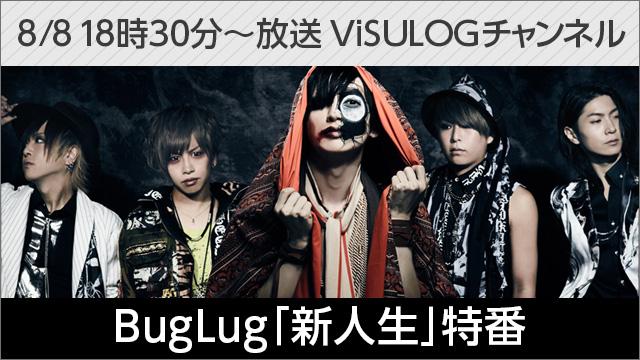 8月8日(火)18時30分より『BugLug「新人生」特番』 放送決定!