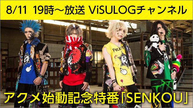 8月11日(金祝)19時より『アクメ始動記念特番「SENKOU」』放送決定!