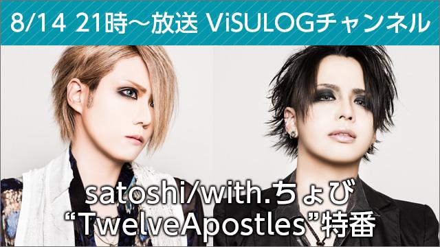 """8月14日(月)21時より『satoshi/with.ちょび""""TwelveApostles""""特番』放送決定!"""