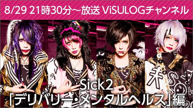 8月29日(火)21:30より『Sick2「デリバリー・メンタルヘルス」編』放送決定!