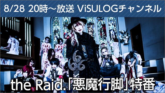 8月28日(月)20時より『the Raid.「悪魔行脚」特番』放送決定!