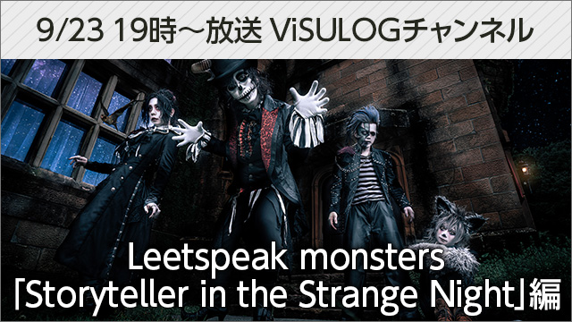 9月23日(土)19時より『Leetspeak monsters「Storyteller in the Strange Night」編』放送決定!
