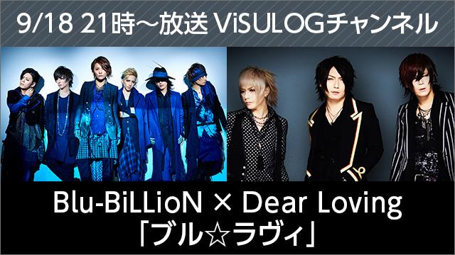 9月18日(月祝)21時より『Blu-BiLLioN × Dear Loving「ブル☆ラヴィ」特番』放送決定!