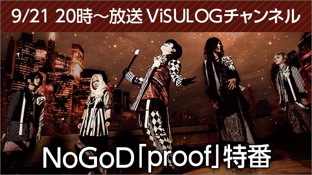 9月21日(木)20時より『NoGoD「proof」特番』放送決定!