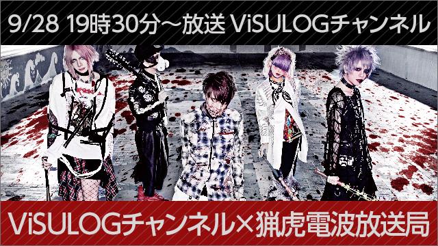 9月28日(木)19時30分より「ViSULOGチャンネル × 猟虎電波放送局」コラボ放送決定!
