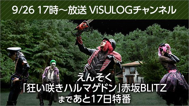 9月26日(火)17時より『えんそく「狂い咲きハルマゲドン」赤坂BLITZまであと17日特番』放送決定!