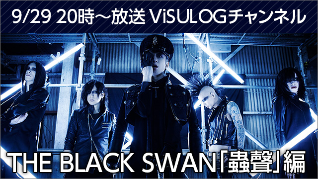 9月29日(金)20時より『THE BLACK SWAN「蟲聲」編』放送決定!